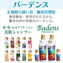 京都のバーデンス正規販売代理店